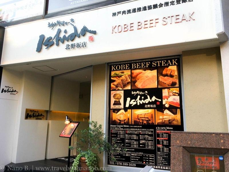 kobe-beef-ishida-honten-17
