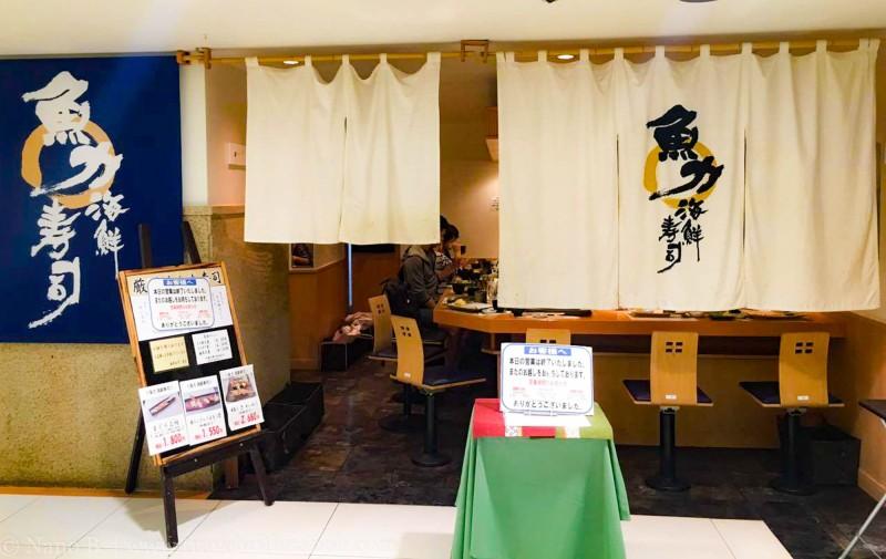 uoriki-kaisen-sushi-7