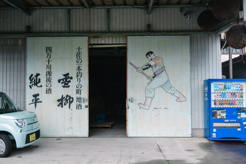 visit-kochi-prefecture-shikoku-japan-75
